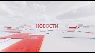 Новости - 20:00. 10.06.2021