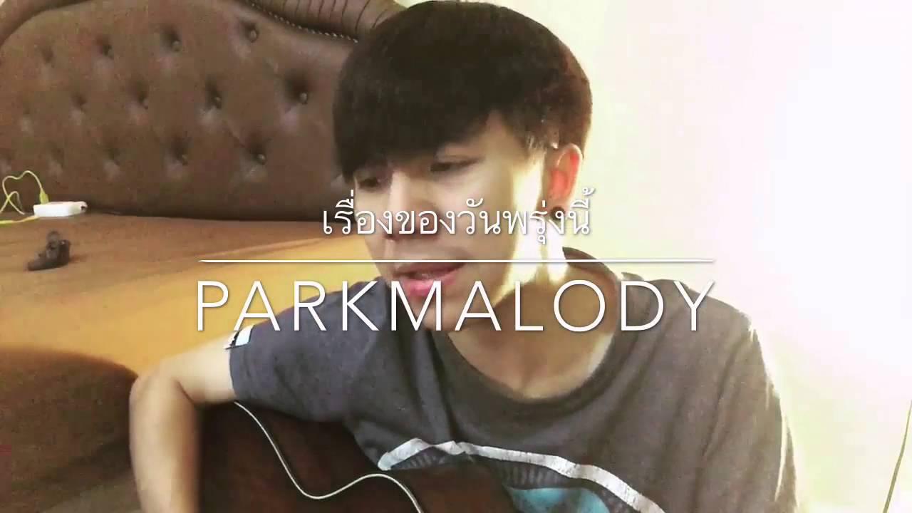 เรื่องของวันพรุ่งนี้ -  slow สโลว์ - [ ParKmalody Cover ]