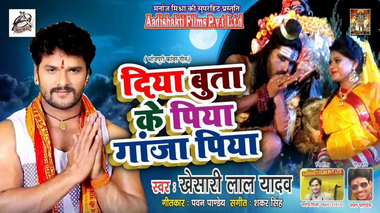kheshari lal song 2017