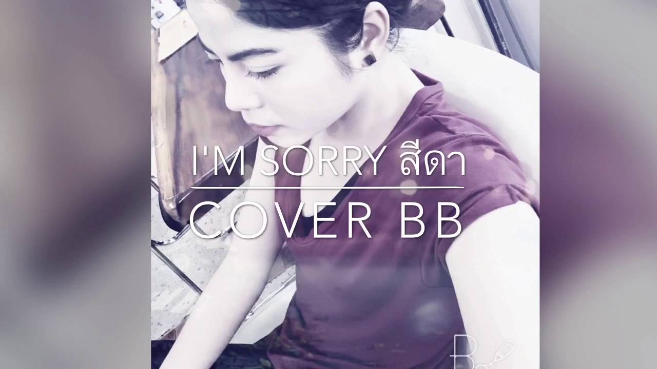 I'm sorry สีดา - cover BB