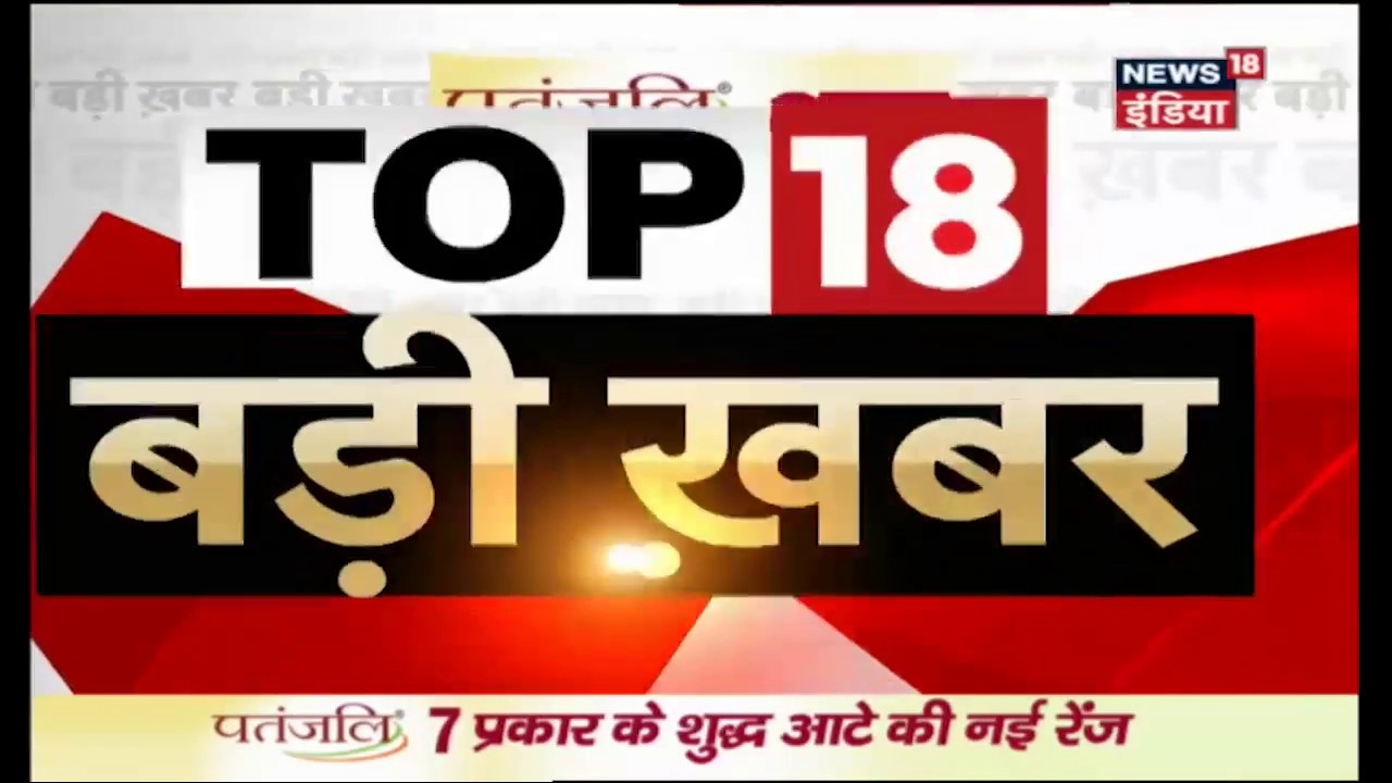 टॉप18 बड़ी खबर - Top18 News - 28th July 2017 - News18 India