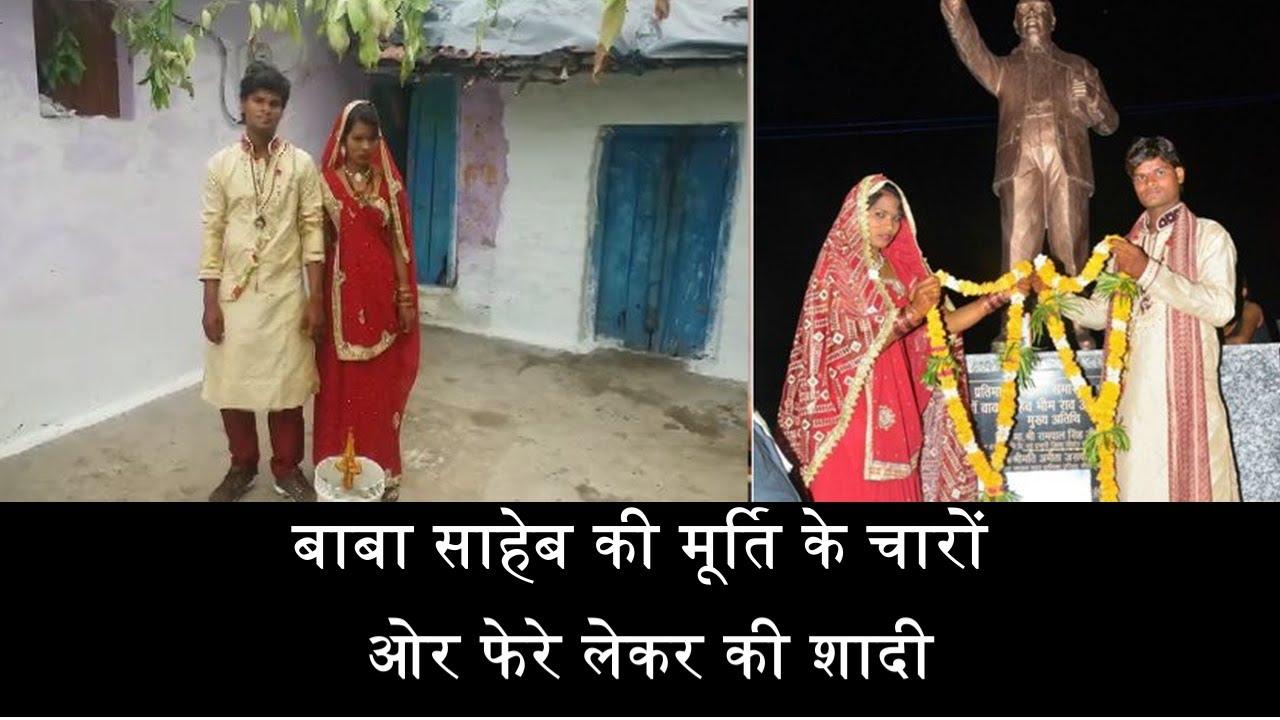 बाबा साहेब की मूर्ति के फेरे लेकर की शादी/Marriage of dalit couple