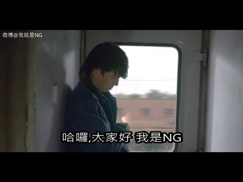 【NG】來介紹一部探索穴穴的電視劇《鬼吹燈之精絕古城》