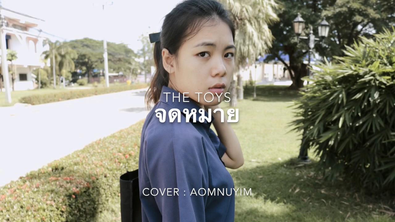 จดหมาย Cover ออม