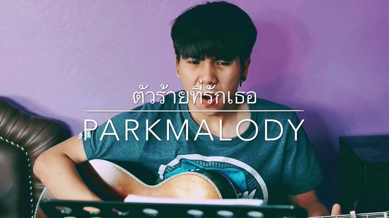 ตัวร้ายที่รักเธอ - ทศกัณฐ์ - [ ParKmalody Cover ]