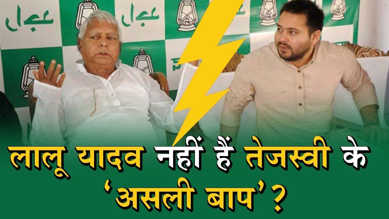 Patna की Rally में Tejaswi Yadav ने खुद किया Lalu के बारे में बड़ा ऐलान ?