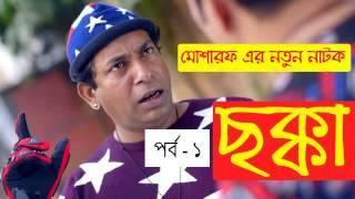 Bangla Natok Jhamela Unlimited Part 57 Full Hd 1080p Official ...